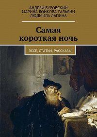 Андрей Буровский -Самая короткаяночь. Эссе, статьи, рассказы