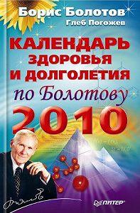 ГлебПогожев -Календарь здоровья и долголетия по Болотову на 2010 год