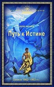 Б. Н. Абрамов -Путь к Истине