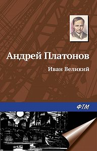 Андрей Платонов -Иван Великий