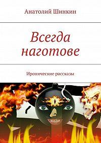 Анатолий Шинкин - Всегда наготове
