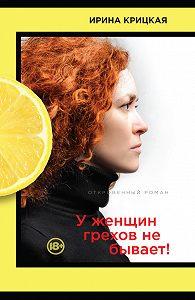 Ирина Крицкая -У женщин грехов не бывает!