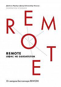 Джейсон Фрайд -Remote: офис не обязателен