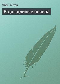 Ясен Антов -В дождливые вечера