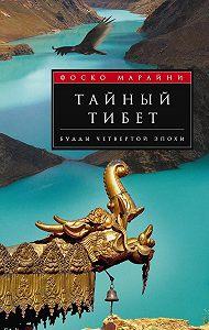 Фоско Марайни - Тайный Тибет. Будды четвертой эпохи