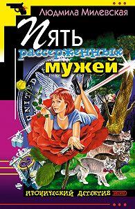 Людмила Милевская -Пять рассерженных мужей