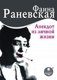 Фаина Раневская, Н. Селезнева - Анекдот из личной жизни