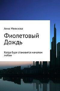 Анна Мелихова -Фиолетовый дождь