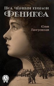 Юлия Лангровская -Под чёрным крылом Феникса