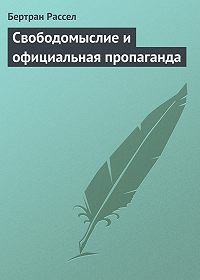 Бертран Рассел -Свободомыслие и официальная пропаганда