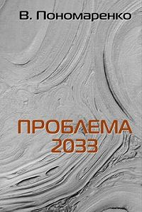 Валентин Пономаренко -Проблема 2033