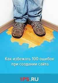 Сервис 1ps.ru -Как избежать 100 ошибок при создании сайта