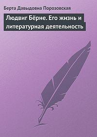 Берта Давыдовна Порозовская -Людвиг Бёрне. Его жизнь и литературная деятельность