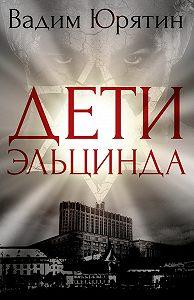 Вадим Юрятин - Дети Эльцинда