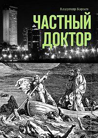 Владимир Караев -Частный доктор