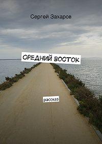 Сергей Захаров -Средний восток