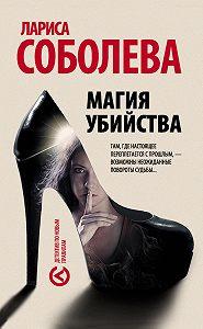 Лариса Соболева -Магия убийства