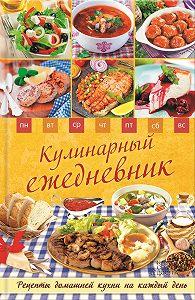 Людмила Каянович - Кулинарный ежедневник. Рецепты домашней кухни на каждый день