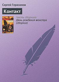 Сергей Герасимов -Контакт