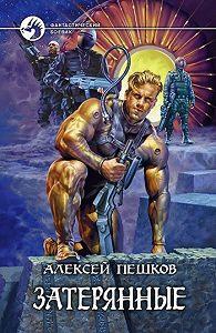Алексей Пешков -Затерянные