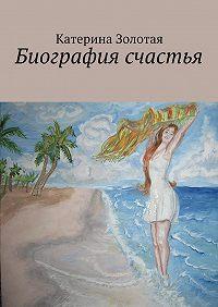 Катерина Золотая - Биография счастья