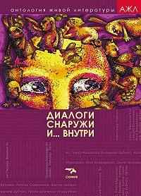 Антология -Диалоги снаружи и внутри