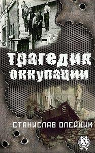 Станислав Олейник -Трагедия оккупации