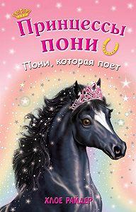 Хлое Райдер - Пони, которая поет