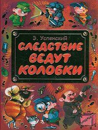 Эдуард Успенский - Следствие ведут колобки