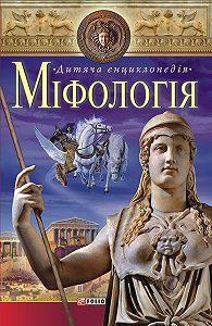 Ганна Єрмановська -Міфологія