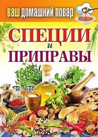 С. П. Кашин - Специи и приправы