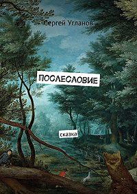 Сергей Угланов -Послесловие. Сказка