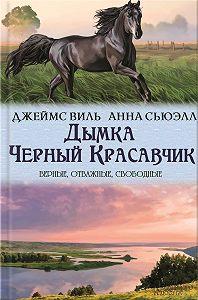 Анна Сьюэлл, Виль Джемс - Дымка. Черный Красавчик (сборник)