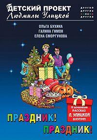 Людмила Улицкая -Праздник! Праздник!