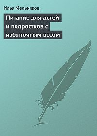 Илья Мельников -Питание для детей и подростков с избыточным весом