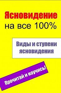 Илья Мельников -Виды и ступени ясновидения