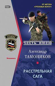 Александр Тамоников -Расстрельная сага