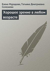 Татьяна Дмитриевна Селезнева -Хорошее зрение в любом возрасте