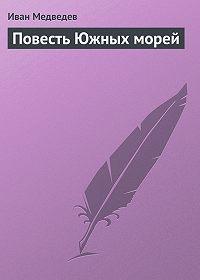 Иван Медведев -Повесть Южных морей