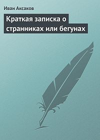 Иван Аксаков - Краткая записка о странниках или бегунах