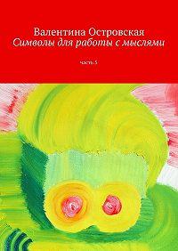 Валентина Островская -Символы для работы с мыслями. Часть 5