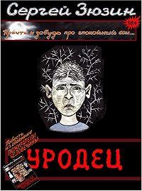 Сергей Зюзин -Уродец