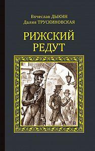 Далия Трускиновская, Вячеслав Дыкин - Рижский редут