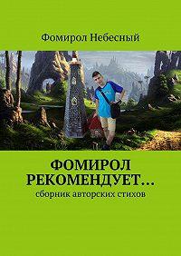 Фомирол Небесный -Фомирол рекомендует… Сборник авторских стихов