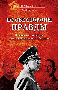Андрей Мартынов - По обе стороны правды. Власовское движение и отечественная коллаборация