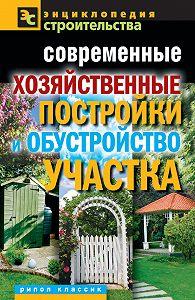 Валентина Назарова -Современные хозяйственные постройки и обустройство участка