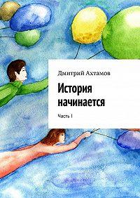 Дмитрий Ахтамов -История начинается. Часть I