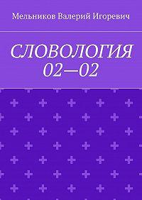 Валерий Мельников -СЛОВОЛОГИЯ 02—02