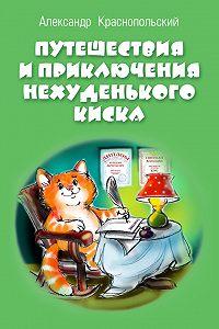 Александр Краснопольский - Путешествия и приключения Нехуденького Киска