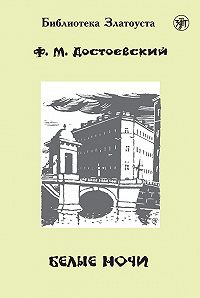Федор Достоевский, А. Максимова - Белые ночи